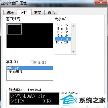w7系统下修改命令提示符字体大小步骤三