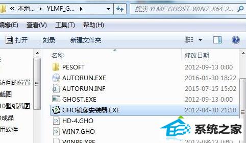 """找到""""GHo镜像安装器.ExE"""""""