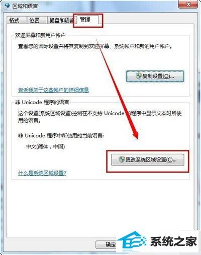 w8系统文字出现乱码的解决方法