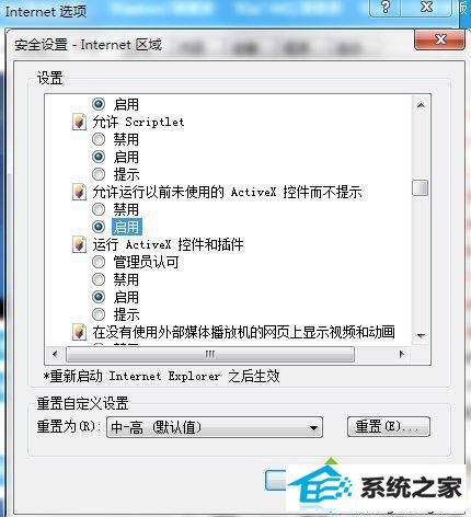 win8系统提示已限制此网页运行脚本或activex控件的解决方法