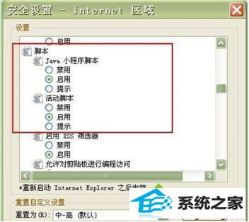 win10系统使用iE浏览器时不断出现Java活动脚本功能出错问题的解决方法