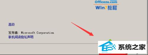 """win10系统玩穿越火线桌面提示""""配色方案已更改为win10 basic的解决方法"""