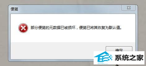 """win8.1系统开机提示:""""部分便笺的元数据已被损坏""""的解决方法"""