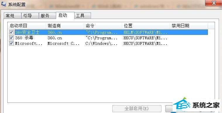 "win7系统开机提示""Autoit错误不能打开脚本文件""的解决方法"