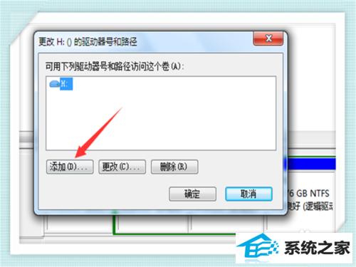 win10系统不显示移动硬盘的解决方法