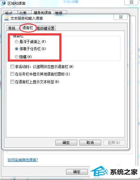 w8.1 系统输入法图标不见怎么办?