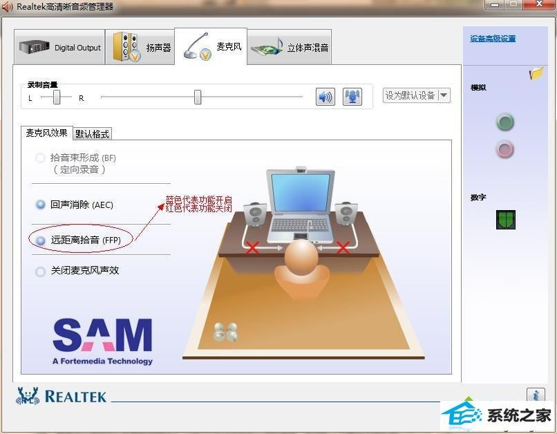 w8系统Realtek声卡麦克风出现杂音的解决方法