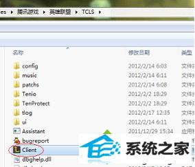 找到Client.exe文件