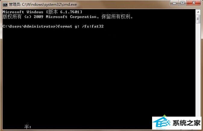 """输入""""format g: /fs:fat32"""""""