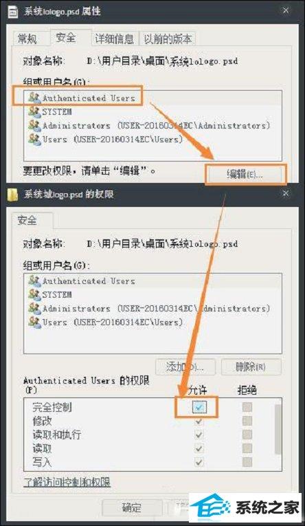 win7系统权限不够文件夹无法去掉只读属性的解决方法
