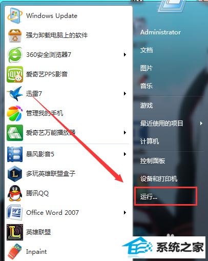 w7系统双击无法打开文件夹的解决方法