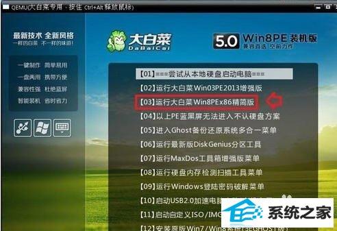 win10显示器提示出错:超出工作频率范围怎么办