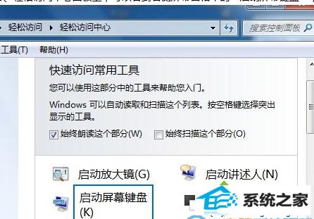 启动屏幕键盘