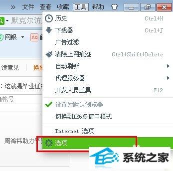 鼠标左键点击网页标签后自动关闭怎么办?