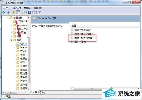 win8.1系统按Ctrl+Alt+del打不开任务管理器的解决方法