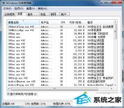 w10系统任务管理器找不到进程菜单栏的解决方法