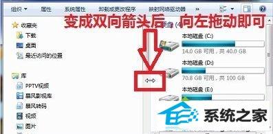 w7系统资源管理器界面左侧导航窗口变宽的解决方法
