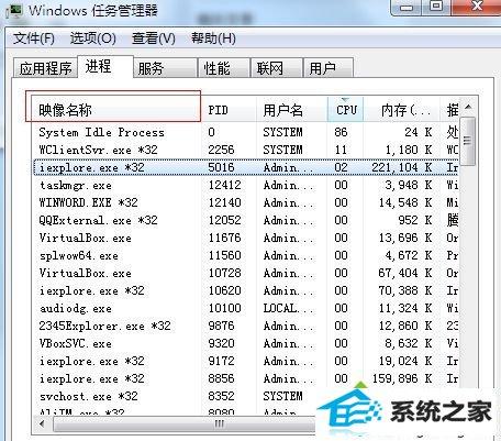 w7系统任务管理器进程乱跳无法选中的解决方法