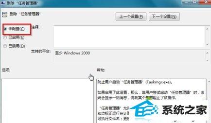w8.1系统笔记本任务管理器被锁定的解决方法
