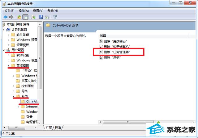 w8系统任务管理器打不开的解决方法