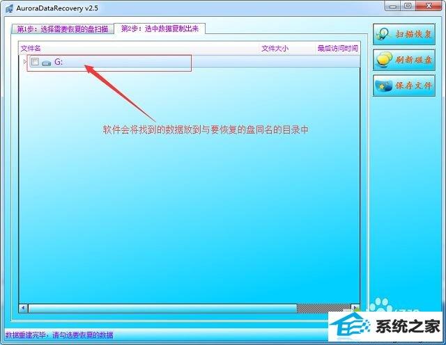 win7系统打开u盘提示此卷不包含可识别的文件系统的解决方法