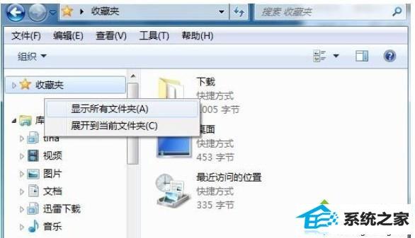 w7系统资源管理器导航面板显示空白的解决方法