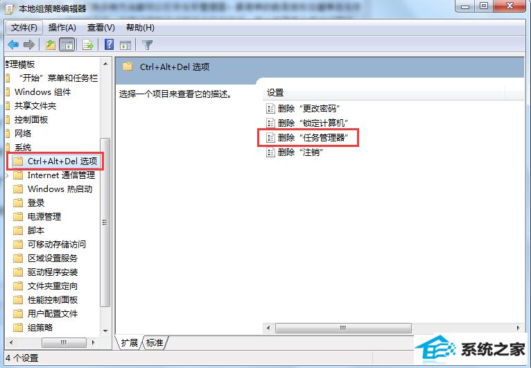 w7系统打不开任务管理器的解决方法