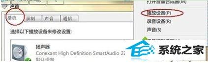 winxp系统音频audiodg进程占用CpU过高导致卡顿的解决方法