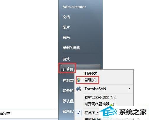 """winxp系统点击小喇叭图标提示""""""""音频设备服务已禁用""""的解决方法"""