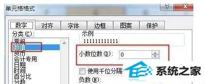 winxp系统excel输入数字却显示#符号的解决方法
