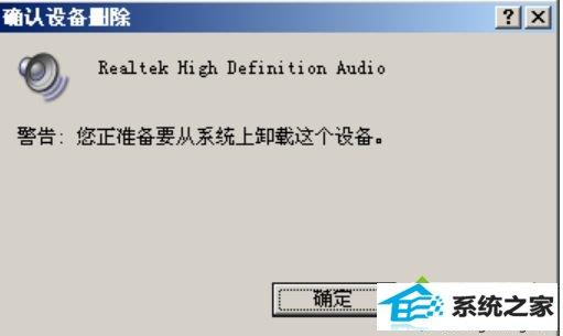 win7系统高清音频配置提示EAccessViolation的解决方法