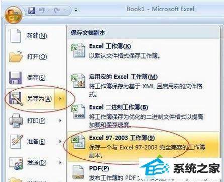 win10系统excel2007不能打开excel2003文件的解决方法