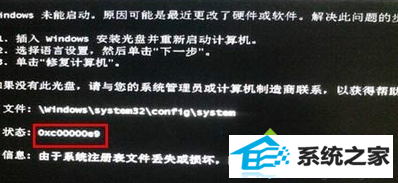 w8系统打开注册表提示注册表文件丢失或损坏0xc0000e9如何解决