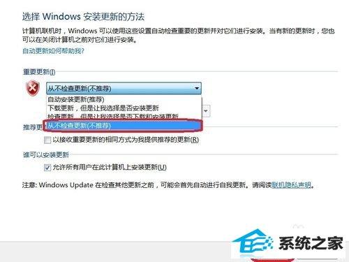 w8.1系统开机一直显示配置windows请勿关机的解决方法
