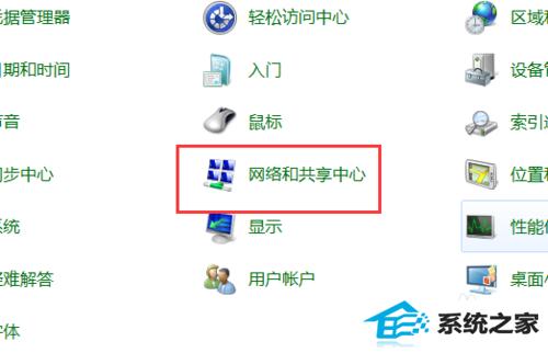 w8系统ip地址冲突的解决方法