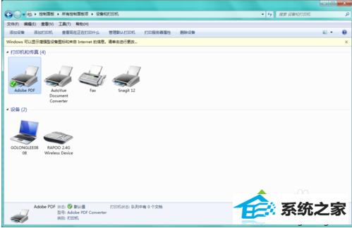 win7系统中如何设置pdF虚拟打印机默认文档保存路径2