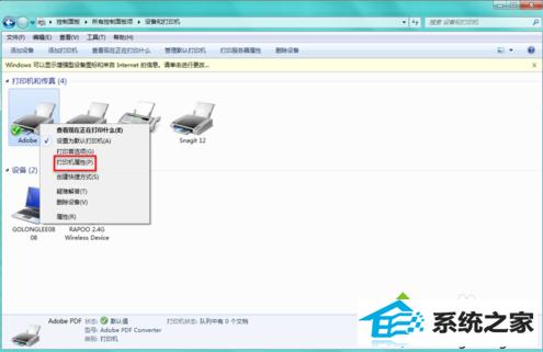 win7系统中如何设置pdF虚拟打印机默认文档保存路径3