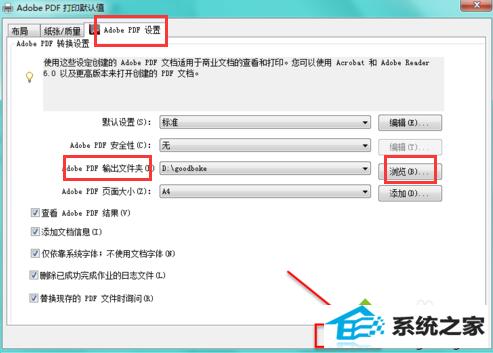 win7系统中如何设置pdF虚拟打印机默认文档保存路径5
