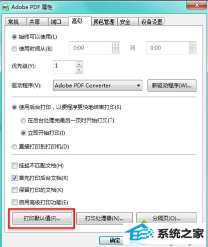 win7系统中如何设置pdF虚拟打印机默认文档保存路径4