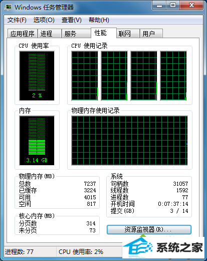 """打开""""windows 任务管理器"""""""