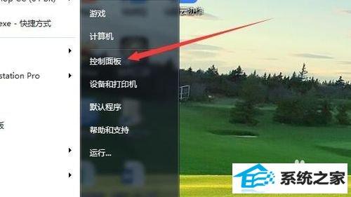 winxp系统控制面板以菜单显示而不能打开窗口的解决方法