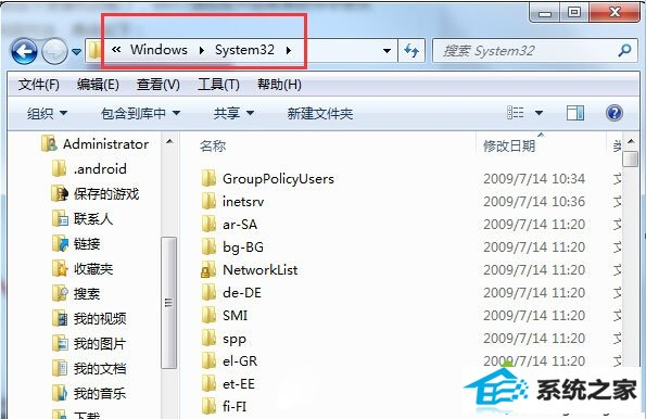 w7系统手动将录音机功能添加到开始菜单步骤2