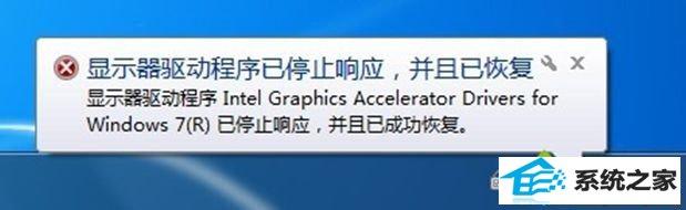 """win8系统游戏提示""""显卡器驱动程序已停止响应的解决方法"""