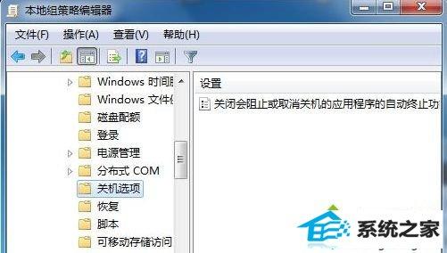 winxp系统更新补丁后弹出关机提示窗口的解决方法