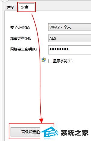 win7系统电脑wifi经常掉线的解决方法