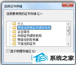 w8系统提示此网站的安全证书有问题的解决方法
