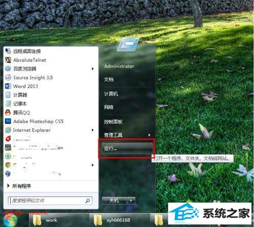 w8.1系统旗舰版系统不能修改开机关机声音的解决方法