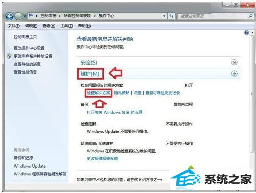 w8系统提示windows主进程rundll32已停止工作的解决方法