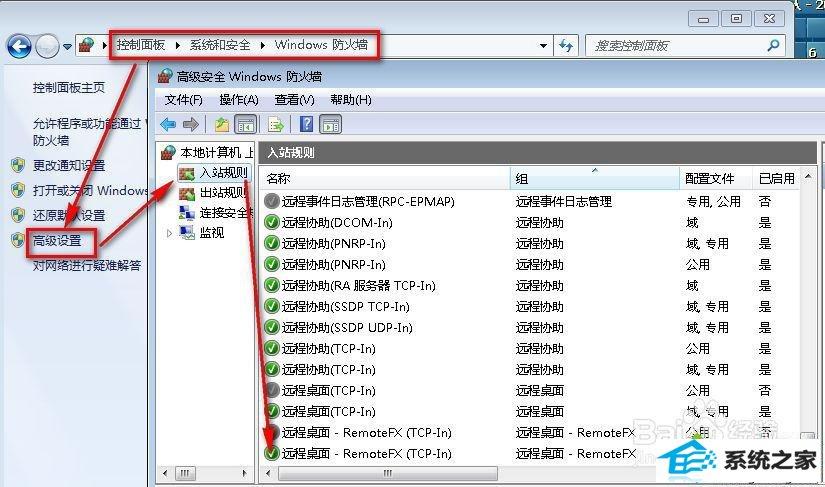 win7系统连接不上远程桌面的解决方法
