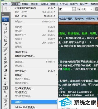 win7系统photoshop软件不能复制粘贴文字的解决方法